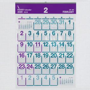 ビニールポケットカレンダー