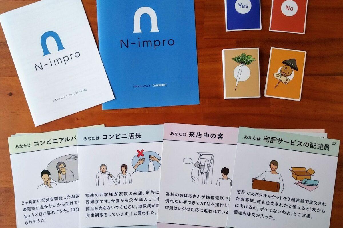 地域がつながるカードN-impro(ニンプロ)